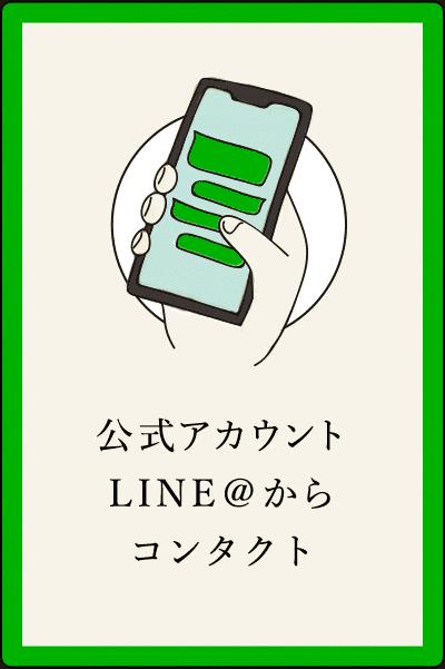 LINE@でメッセージ送信
