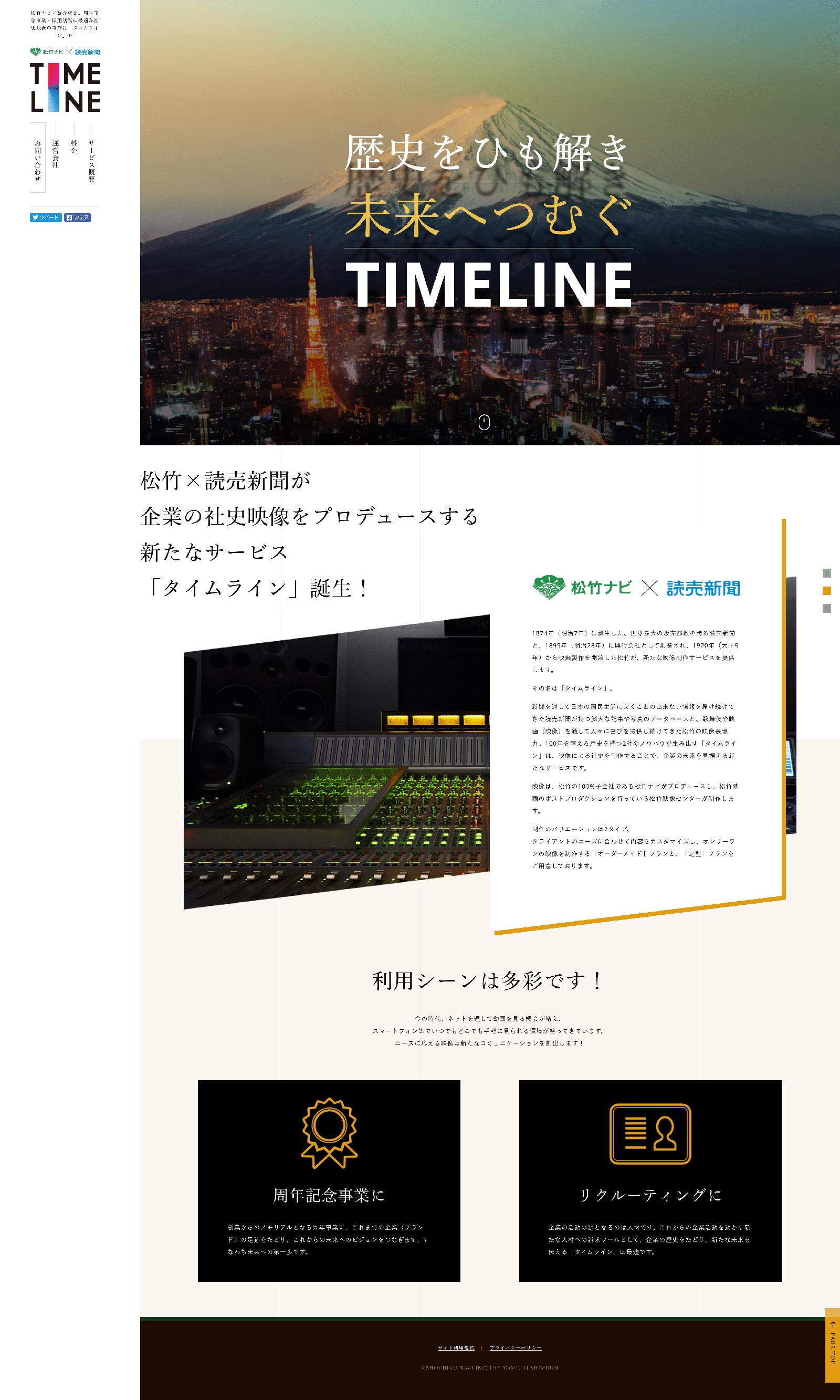 松竹ナビ×読売新聞 TIMELINE