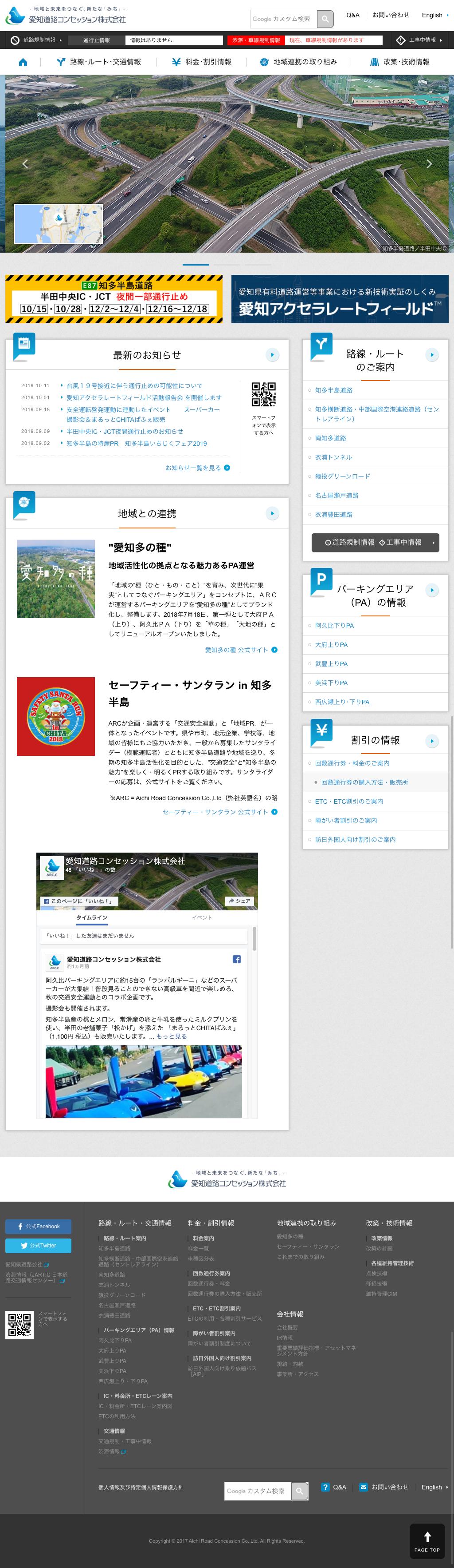 愛知道路コンセッション株式会社